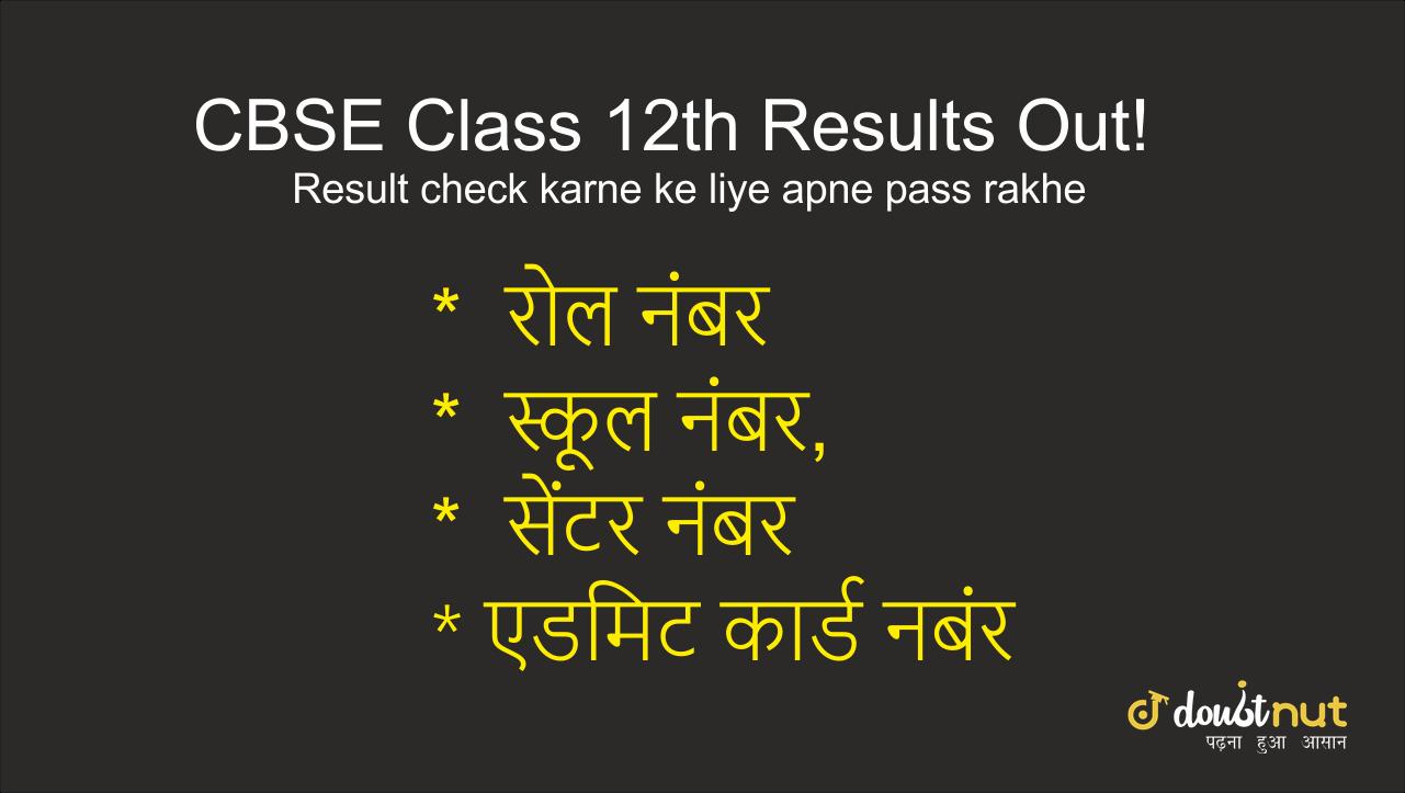 CBSE Class 12 Results 2019