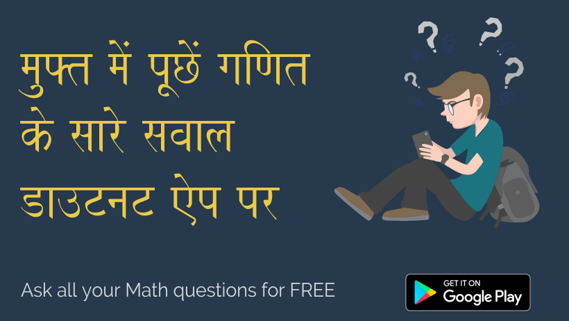 CBSE Board 2019: Maths Class 12 Question Paper with Solutions