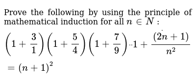 NCERT Class 11 PRINCIPLE OF MATHEMATICAL INDUCTION | Exercise 01 | Question No. 13