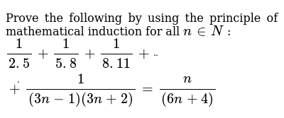 NCERT Class 11 PRINCIPLE OF MATHEMATICAL INDUCTION | Exercise 01 | Question No. 10