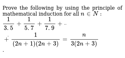 NCERT Class 11 PRINCIPLE OF MATHEMATICAL INDUCTION | Exercise 01 | Question No. 17
